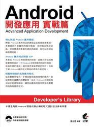 Android 開發應用-實戰篇